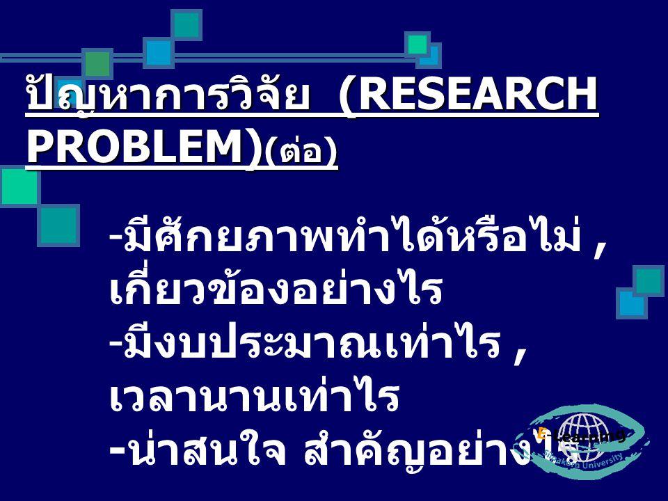 ปัญหาการวิจัย (RESEARCH PROBLEM)(ต่อ)