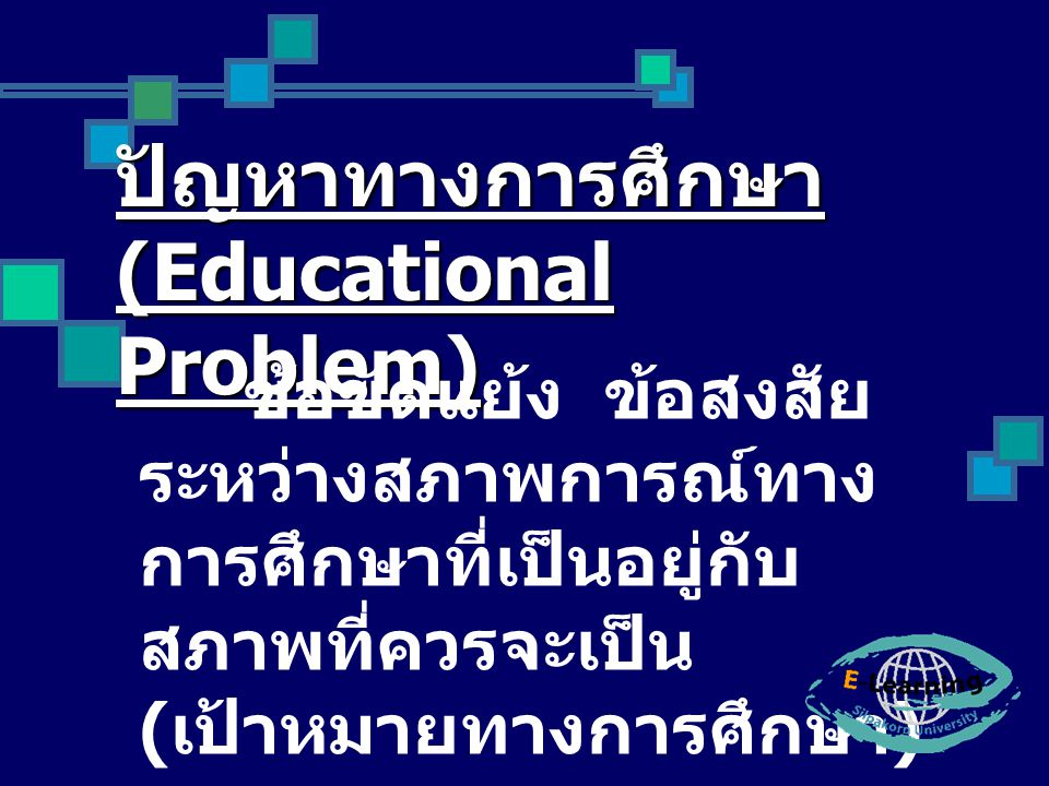 ปัญหาทางการศึกษา (Educational Problem)