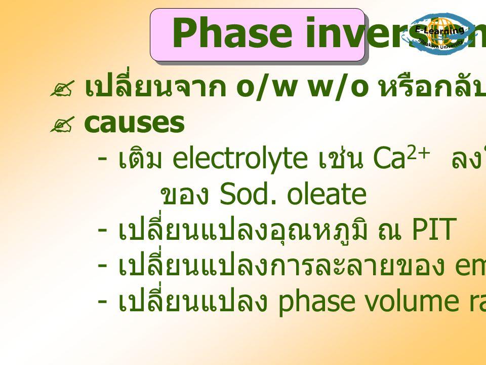 Phase inversion  เปลี่ยนจาก o/w w/o หรือกลับกัน  causes