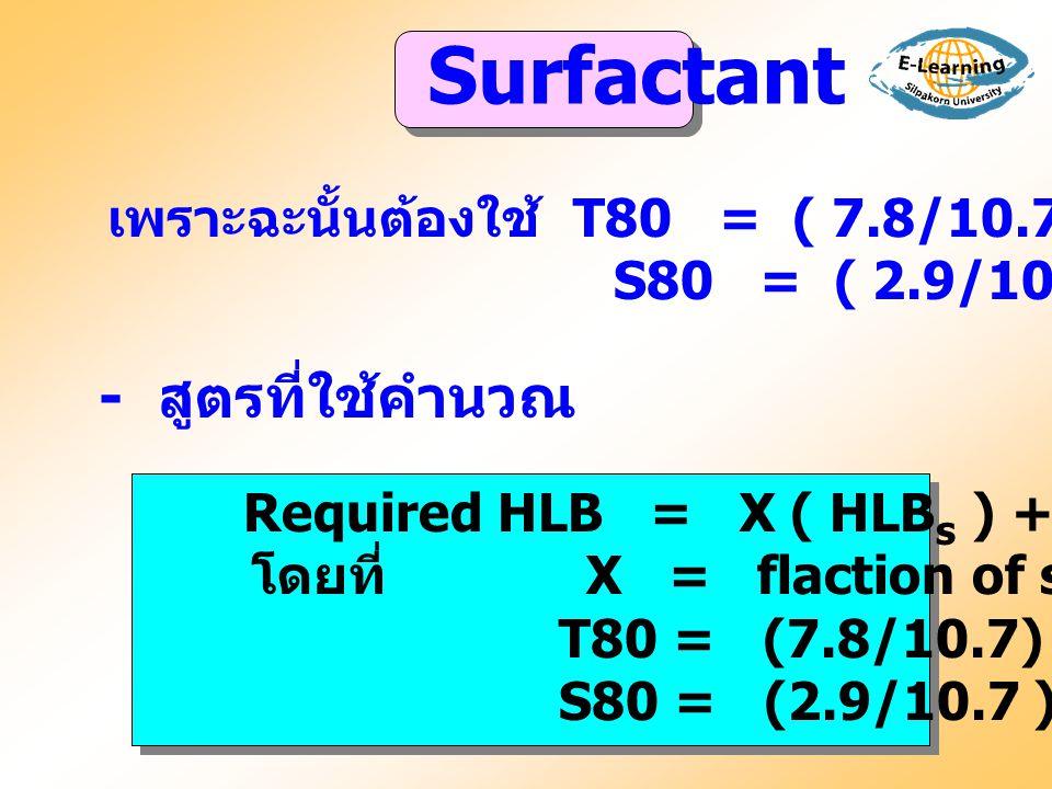 Surfactant - สูตรที่ใช้คำนวณ