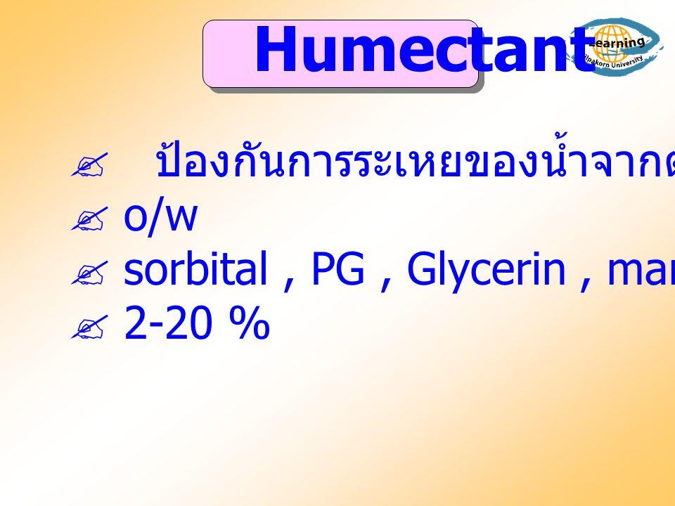Humectant  ป้องกันการระเหยของน้ำจากตำรับ  o/w