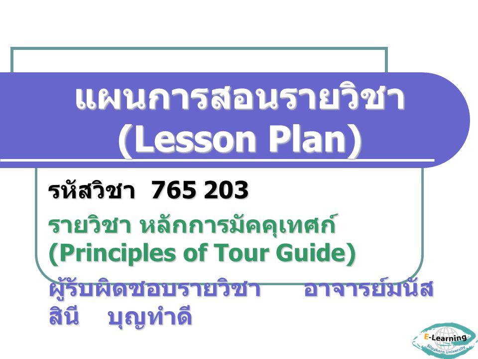 แผนการสอนรายวิชา (Lesson Plan)