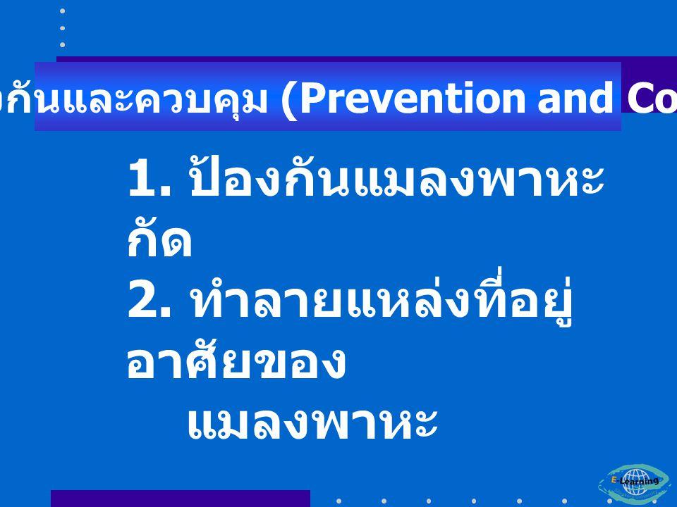 การป้องกันและควบคุม (Prevention and Control)