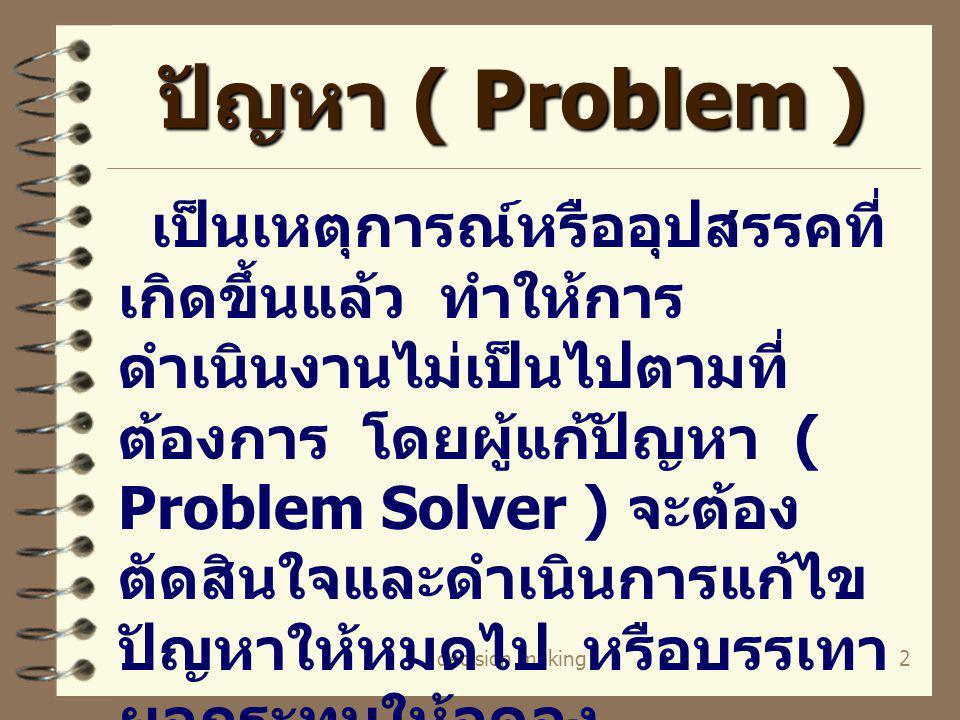 ปัญหา ( Problem )