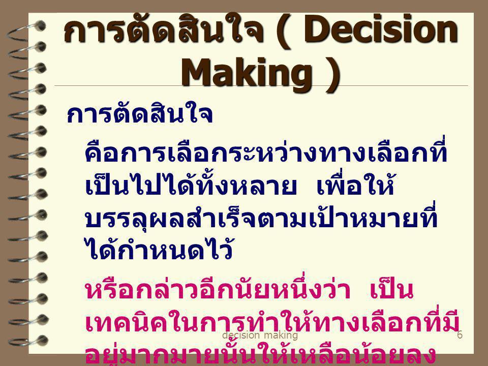 การตัดสินใจ ( Decision Making )