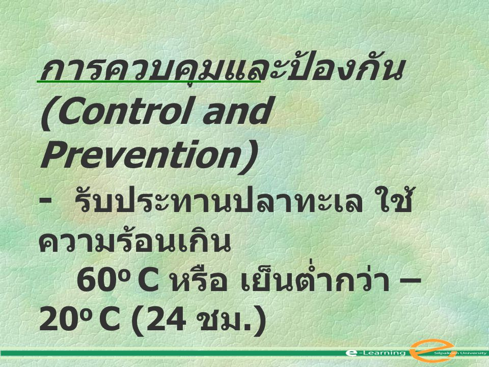 (Control and Prevention) - รับประทานปลาทะเล ใช้ความร้อนเกิน
