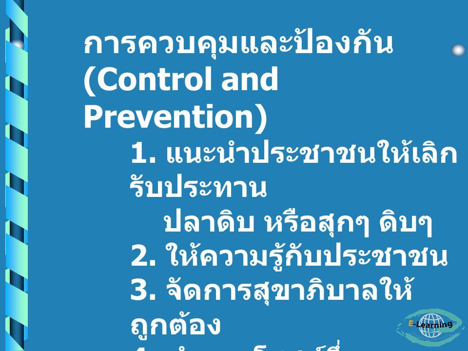 การควบคุมและป้องกัน (Control and Prevention)