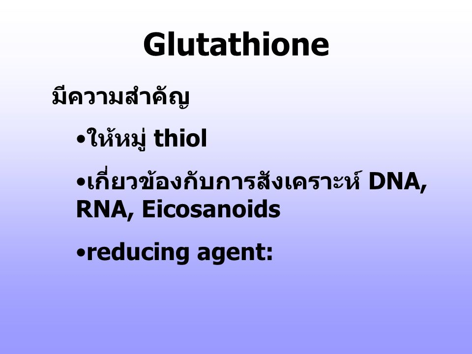 Glutathione มีความสำคัญ ให้หมู่ thiol
