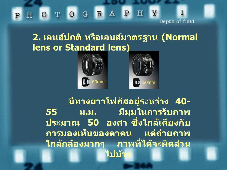 2. เลนส์ปกติ หรือเลนส์มาตรฐาน (Normal lens or Standard lens)