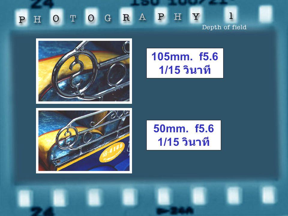 105mm. f5.6 1/15 วินาที 50mm. f5.6 1/15 วินาที