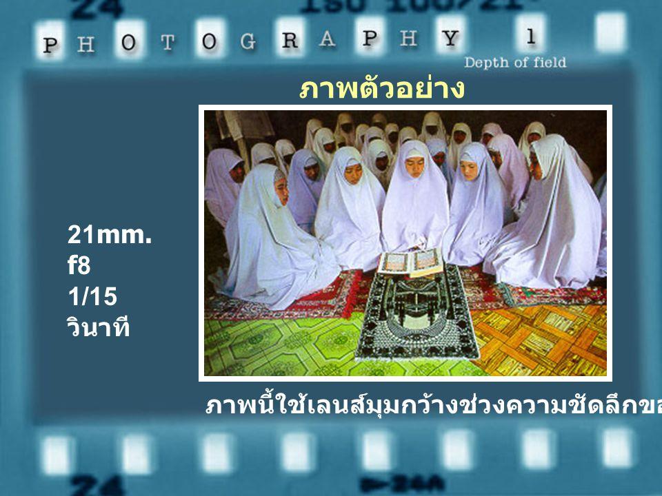 ภาพตัวอย่าง 21mm. f8 1/15 วินาที