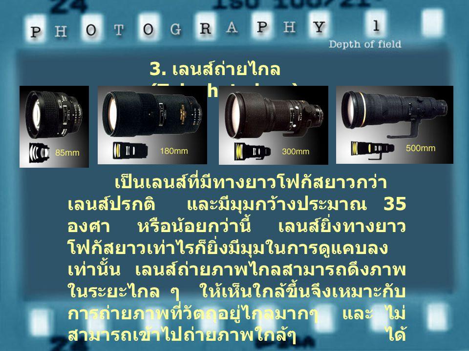 3. เลนส์ถ่ายไกล (Telephoto lens)