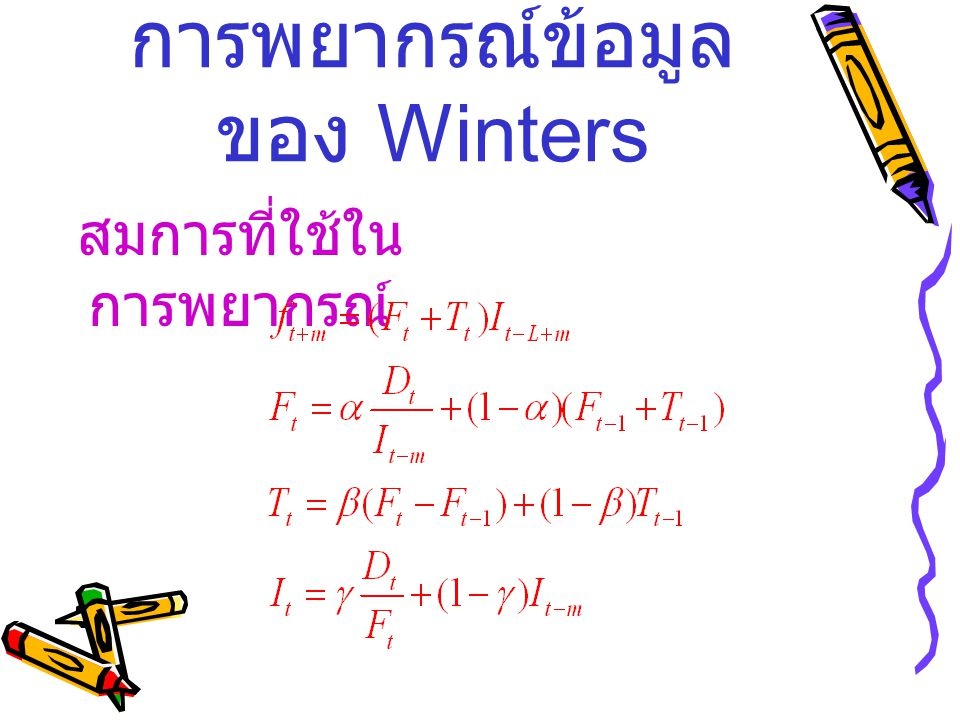 การพยากรณ์ข้อมูลของ Winters