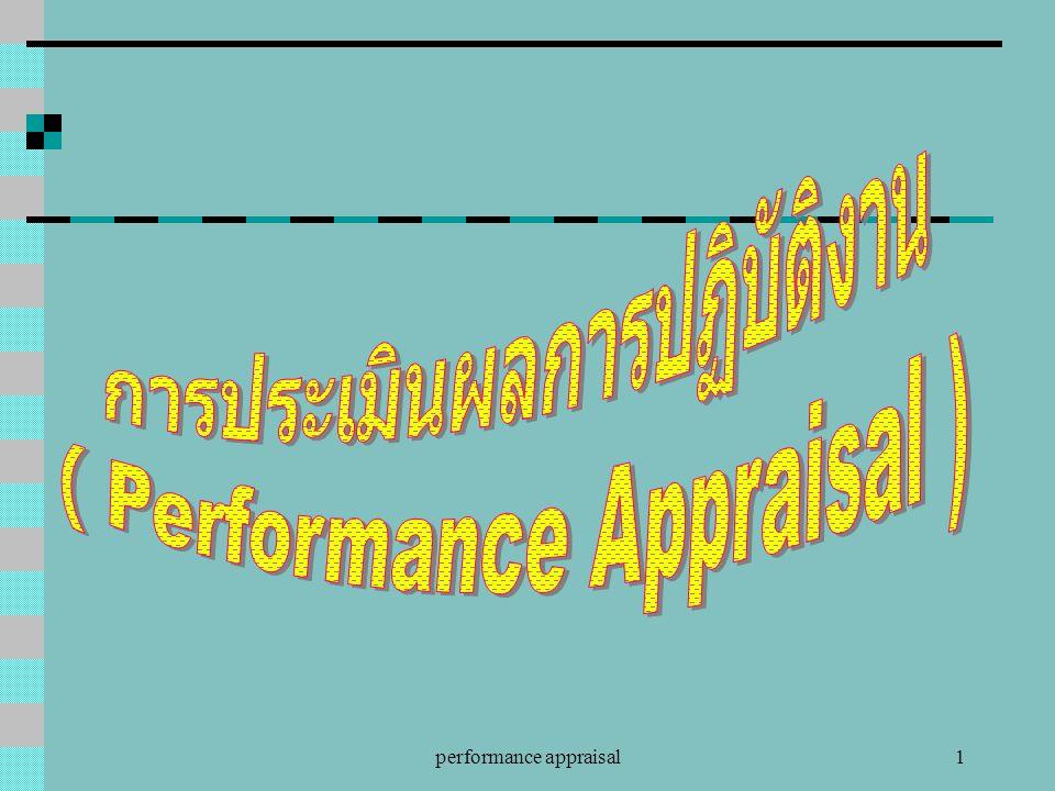 การประเมินผลการปฏิบัติงาน ( Performance Appraisal )