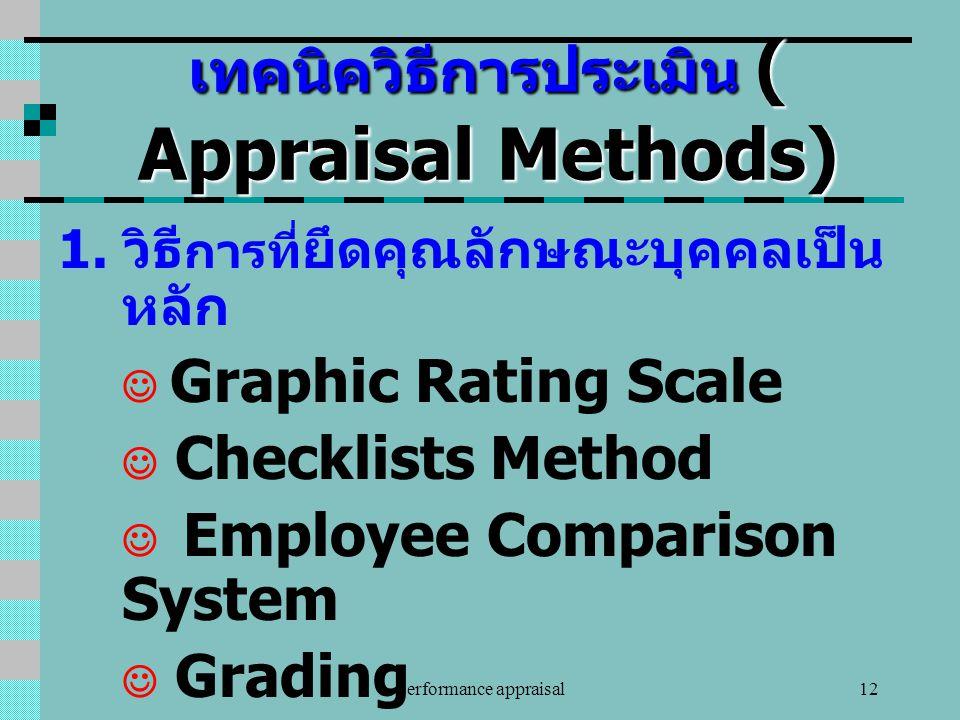 เทคนิควิธีการประเมิน ( Appraisal Methods)