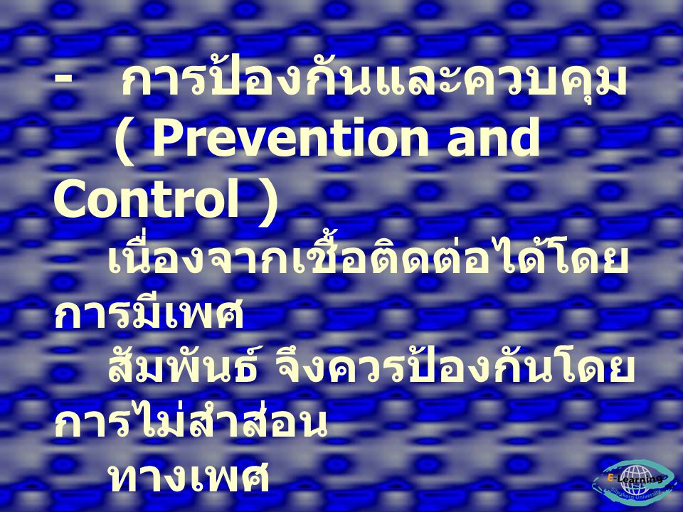 - การป้องกันและควบคุม ( Prevention and Control )