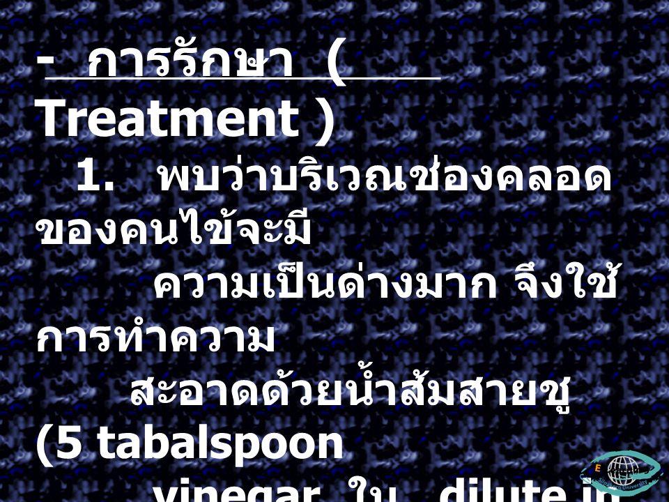 - การรักษา ( Treatment )