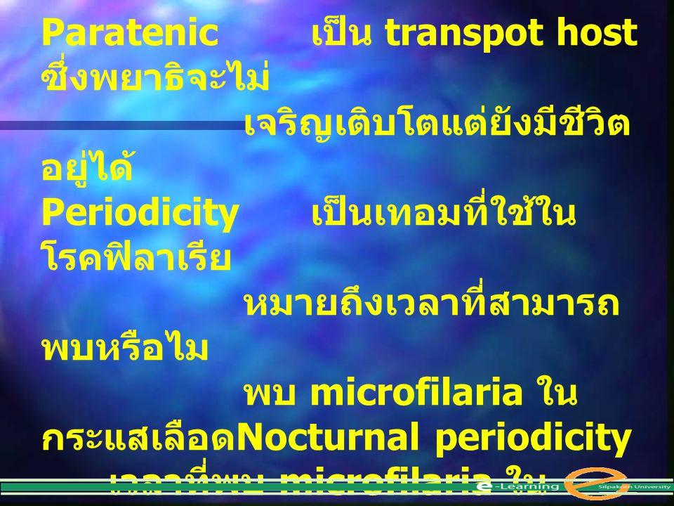 Paratenic เป็น transpot host ซึ่งพยาธิจะไม่