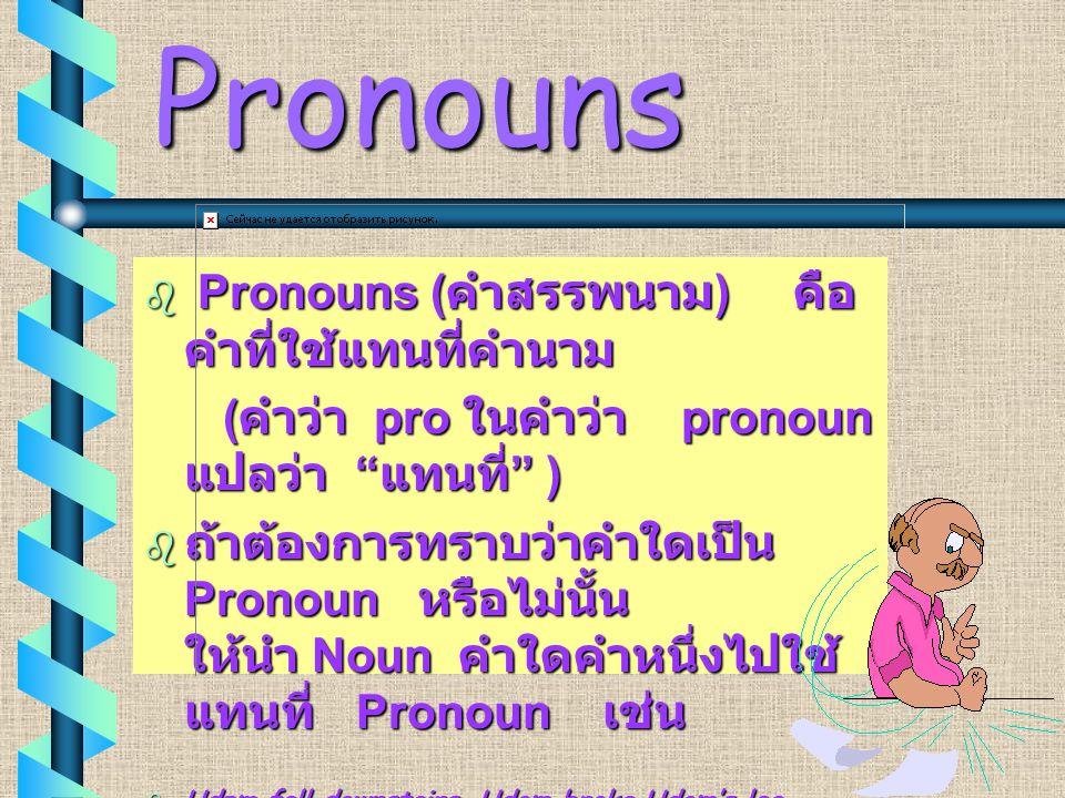 Pronouns Pronouns (คำสรรพนาม) คือ คำที่ใช้แทนที่คำนาม