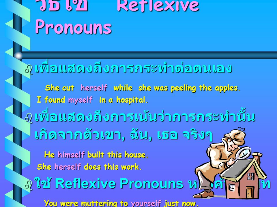 วิธีใช้ Reflexive Pronouns