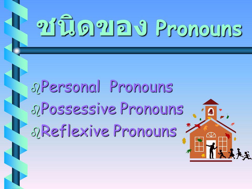ชนิดของ Pronouns Personal Pronouns Possessive Pronouns
