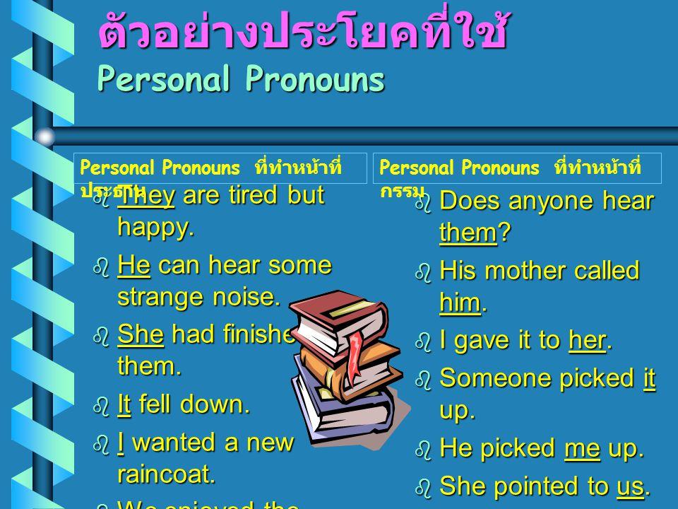 ตัวอย่างประโยคที่ใช้ Personal Pronouns
