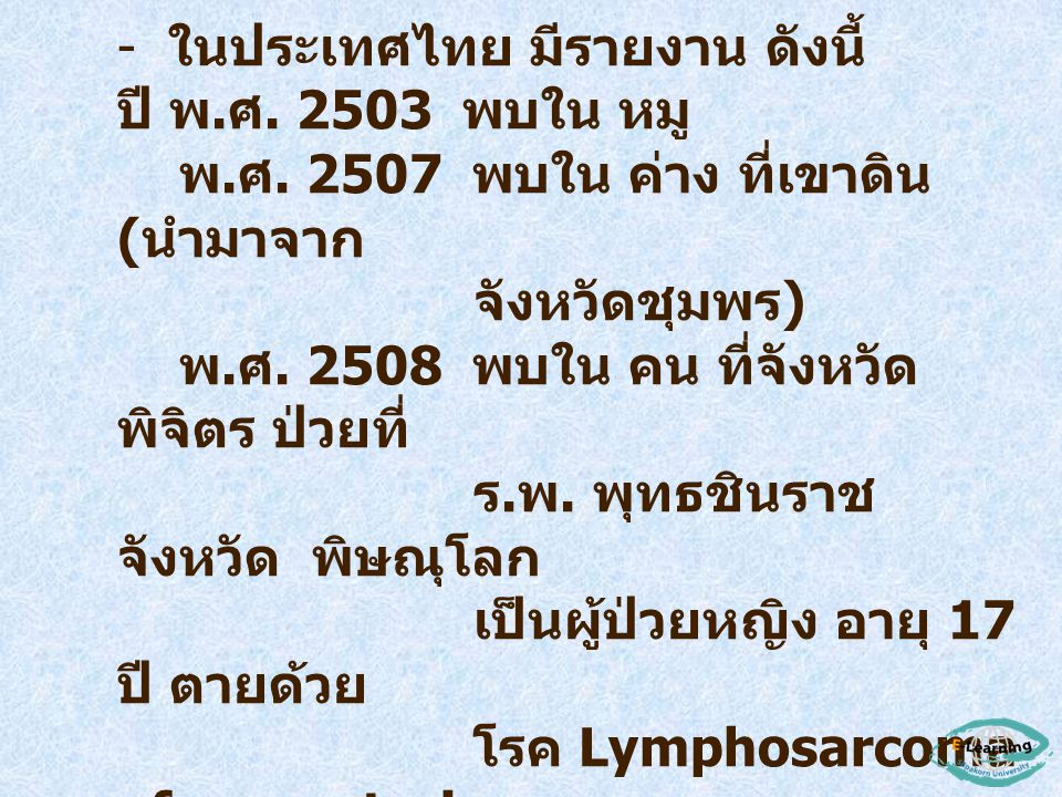 ในประเทศไทย มีรายงาน ดังนี้