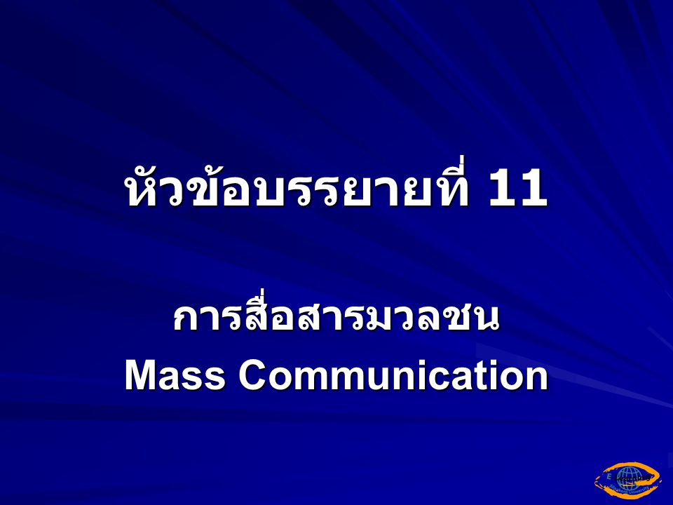 การสื่อสารมวลชน Mass Communication