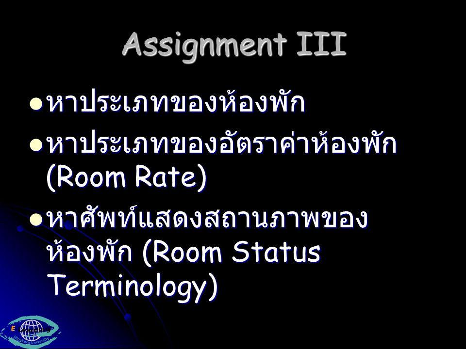 Assignment III หาประเภทของห้องพัก