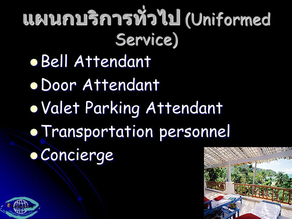 แผนกบริการทั่วไป (Uniformed Service)
