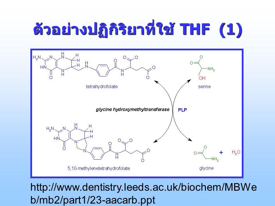ตัวอย่างปฏิกิริยาที่ใช้ THF (1)