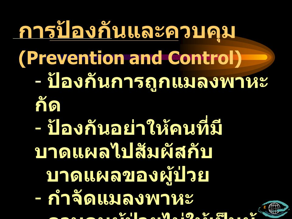 (Prevention and Control)