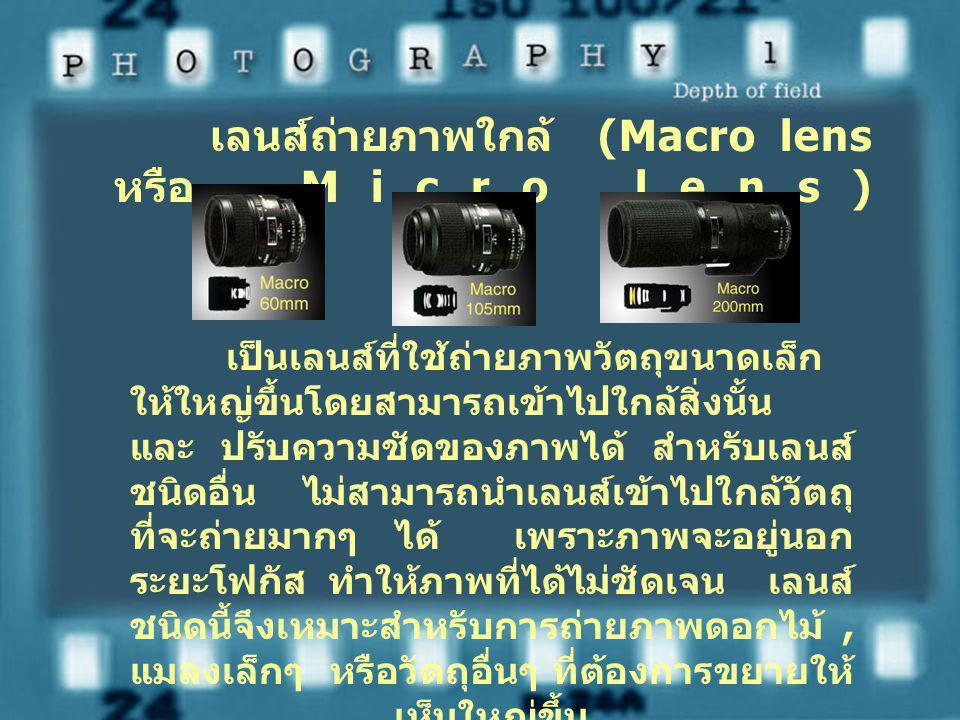 เลนส์ถ่ายภาพใกล้ (Macro lens หรือ Micro lens)