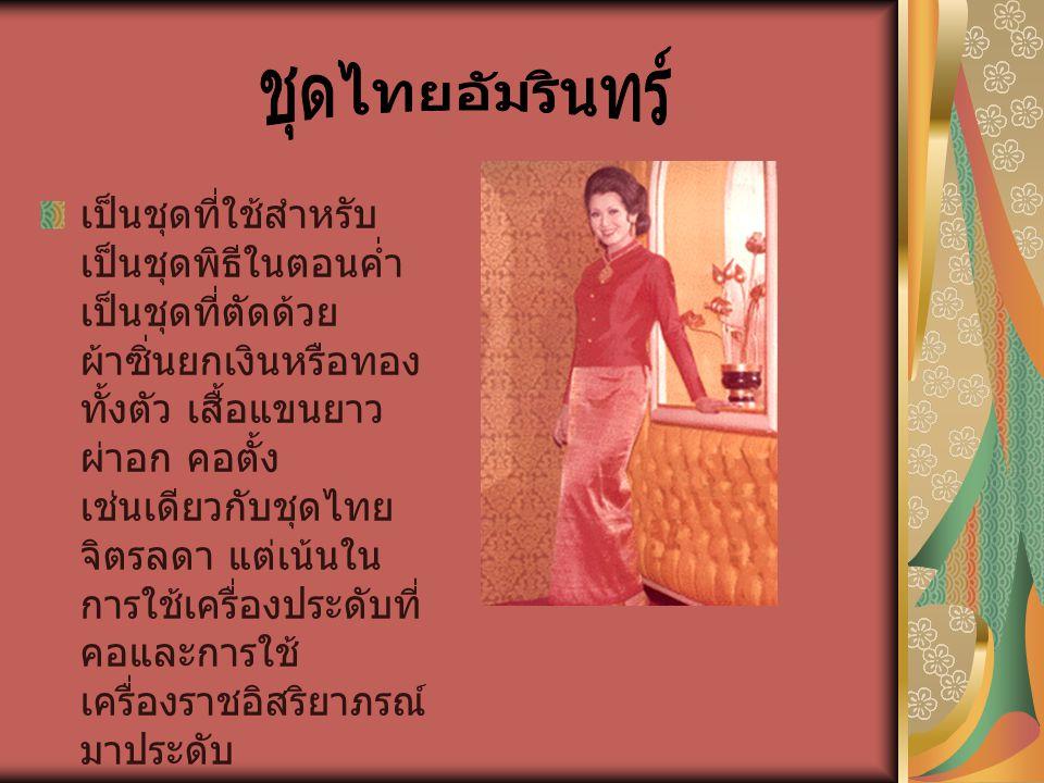 ชุดไทยอัมรินทร์