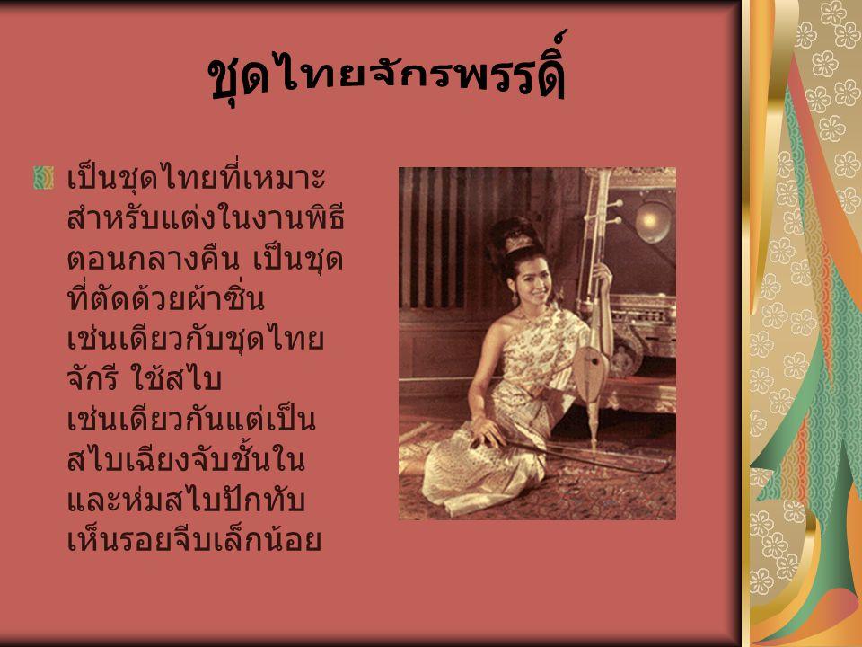 ชุดไทยจักรพรรดิ์