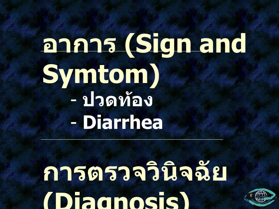 อาการ (Sign and Symtom)