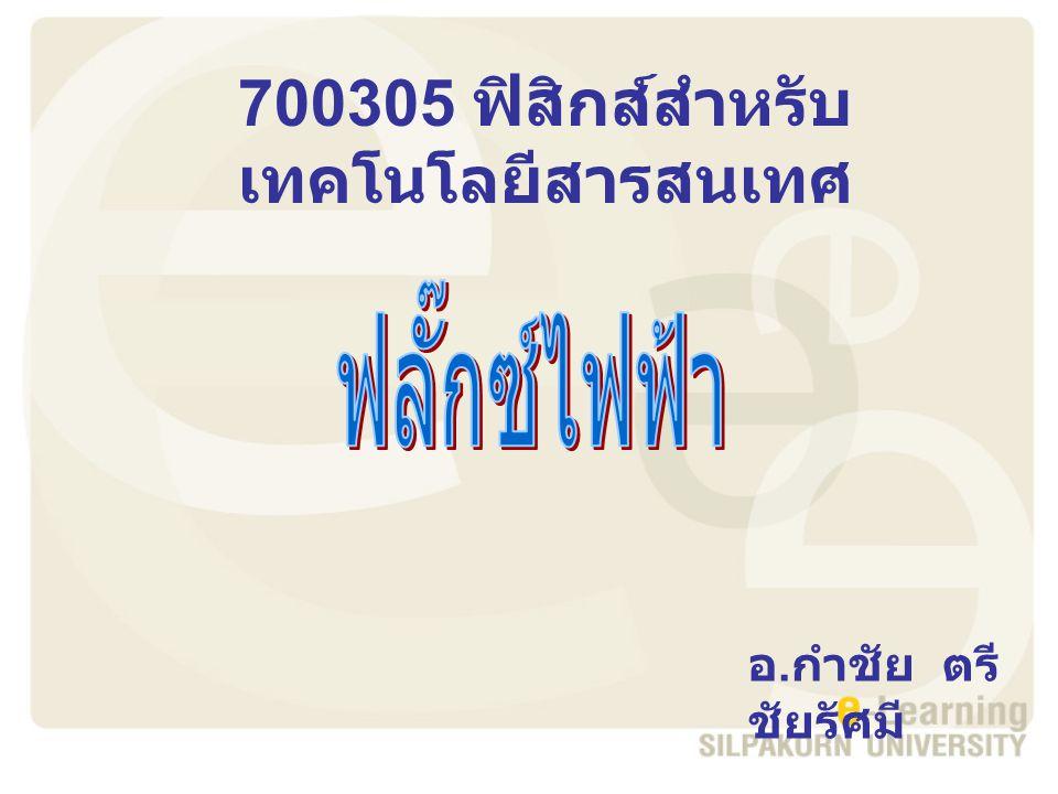 700305 ฟิสิกส์สำหรับเทคโนโลยีสารสนเทศ