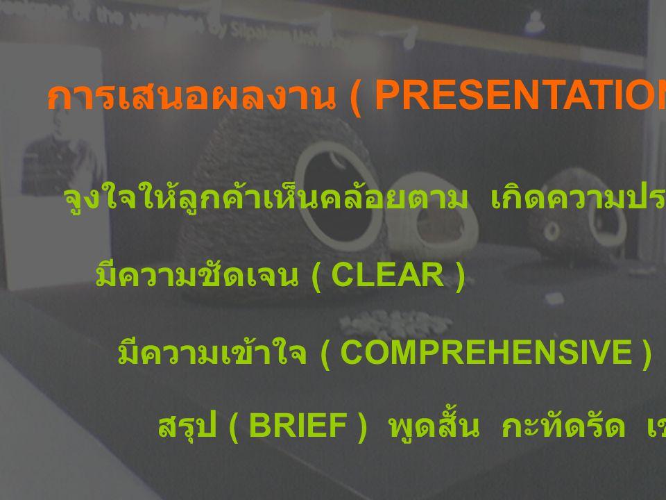 การเสนอผลงาน ( PRESENTATION )