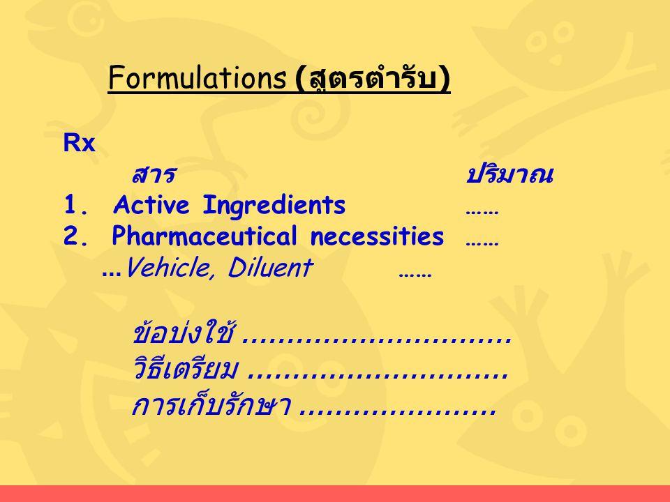 Formulations (สูตรตำรับ)