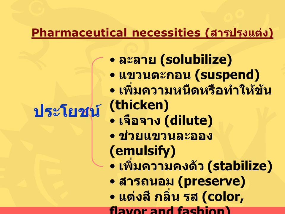 ประโยชน์ ละลาย (solubilize) แขวนตะกอน (suspend)