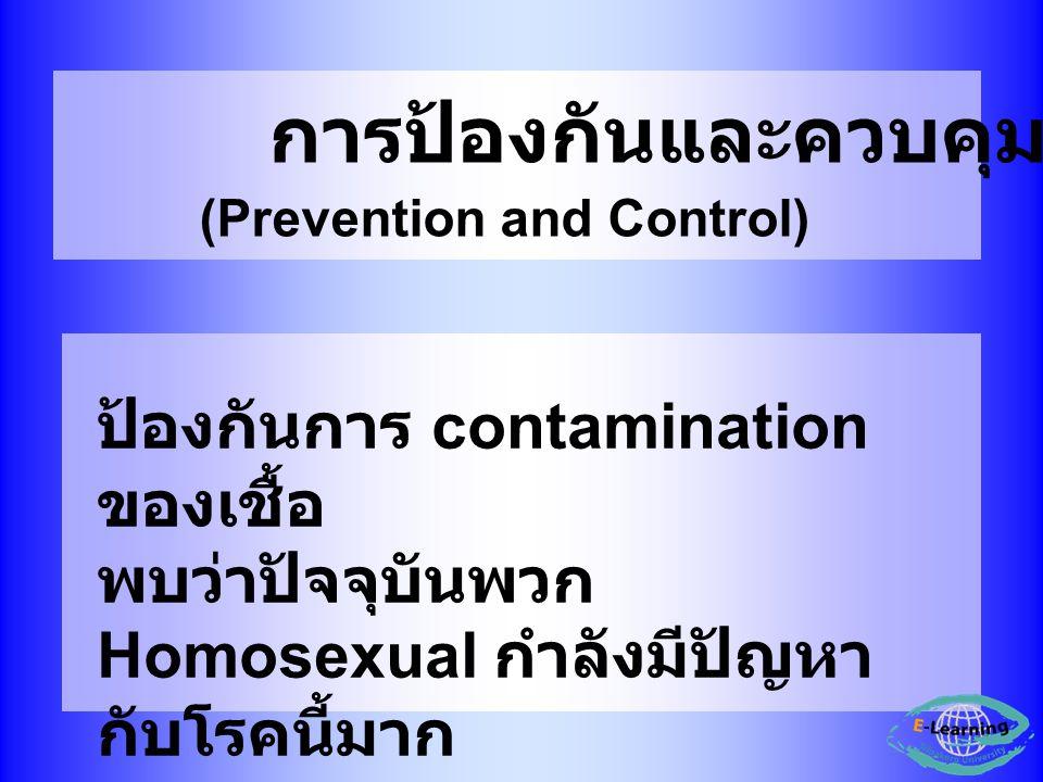 การป้องกันและควบคุม ป้องกันการ contamination ของเชื้อ