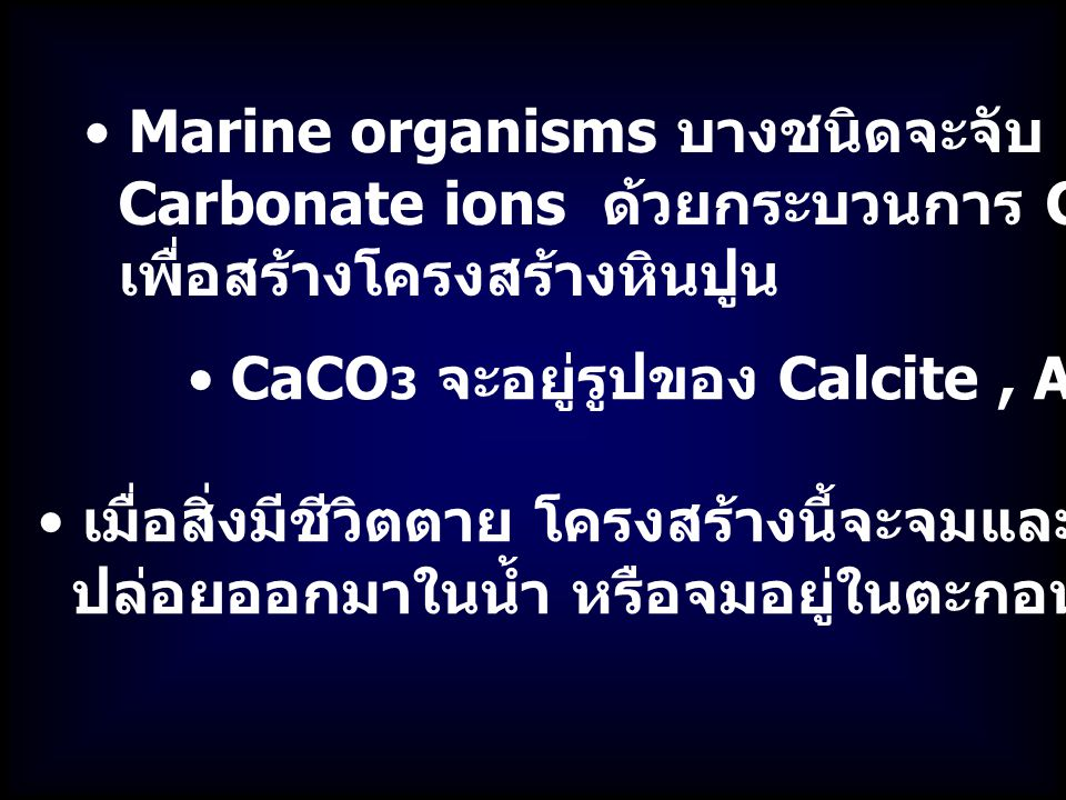 Marine organisms บางชนิดจะจับ Calcium กับ