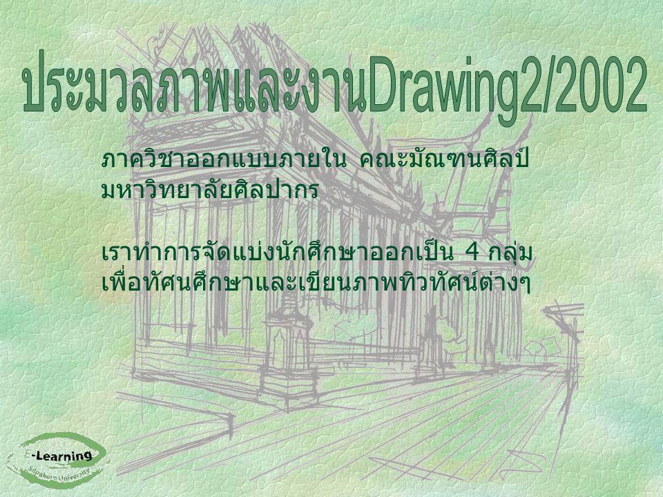 ประมวลภาพและงานDrawing2/2002