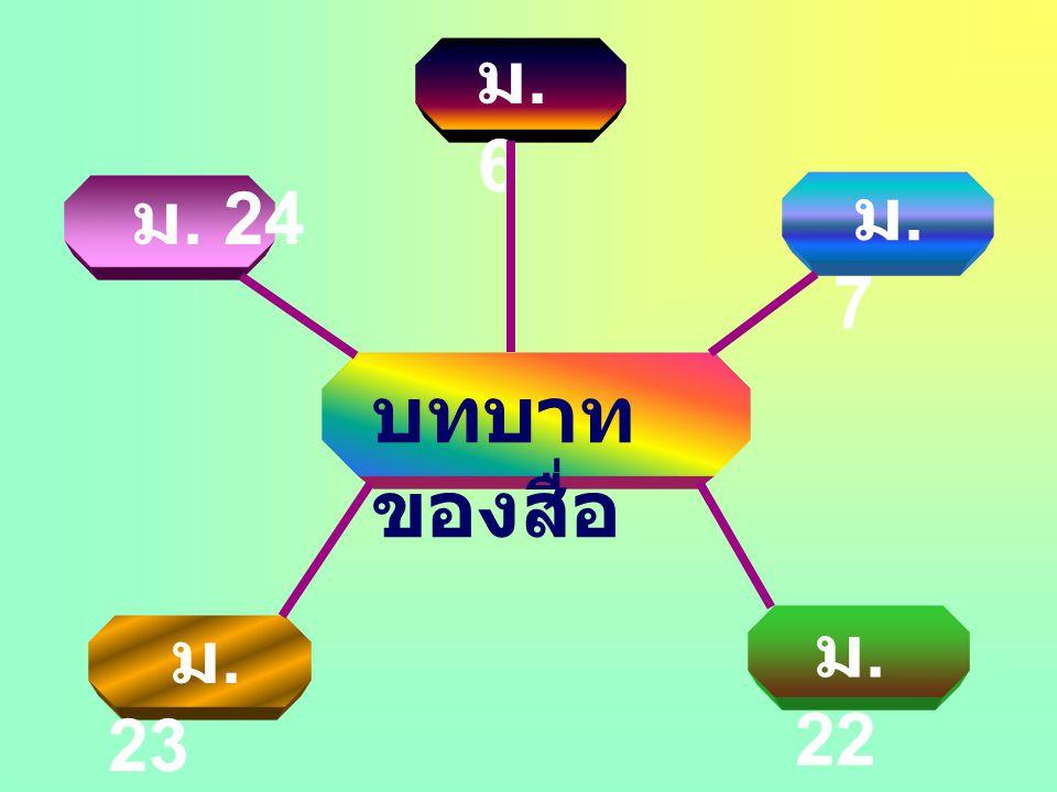 ม. 6 ม. 24 ม. 7 บทบาทของสื่อ ม. 23 ม. 22