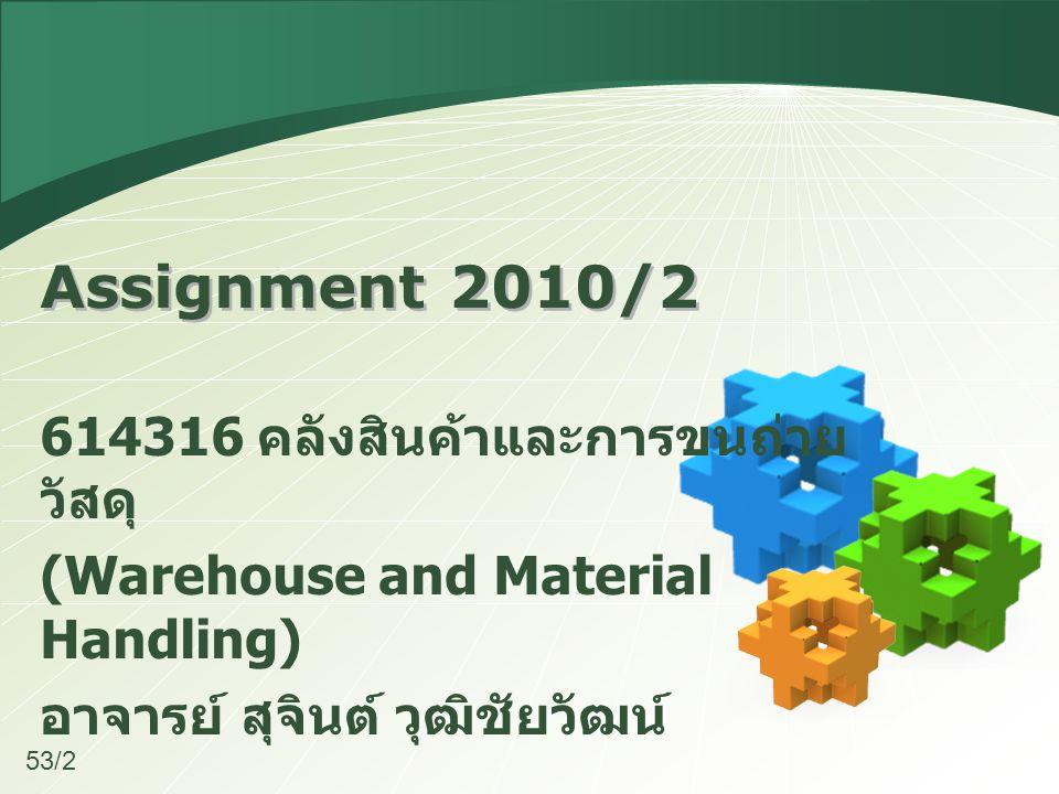 Assignment 2010/2 614316 คลังสินค้าและการขนถ่ายวัสดุ