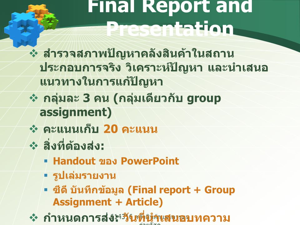 Final Report and Presentation