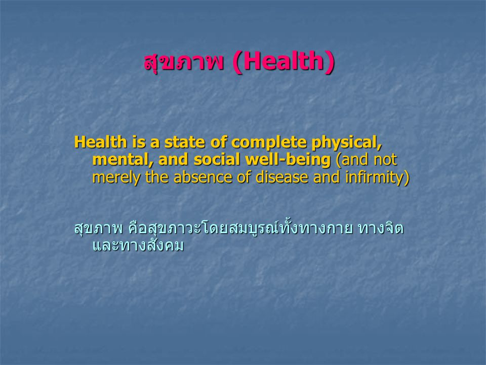 สุขภาพ (Health) Health is a state of complete physical, mental, and social well-being (and not merely the absence of disease and infirmity)