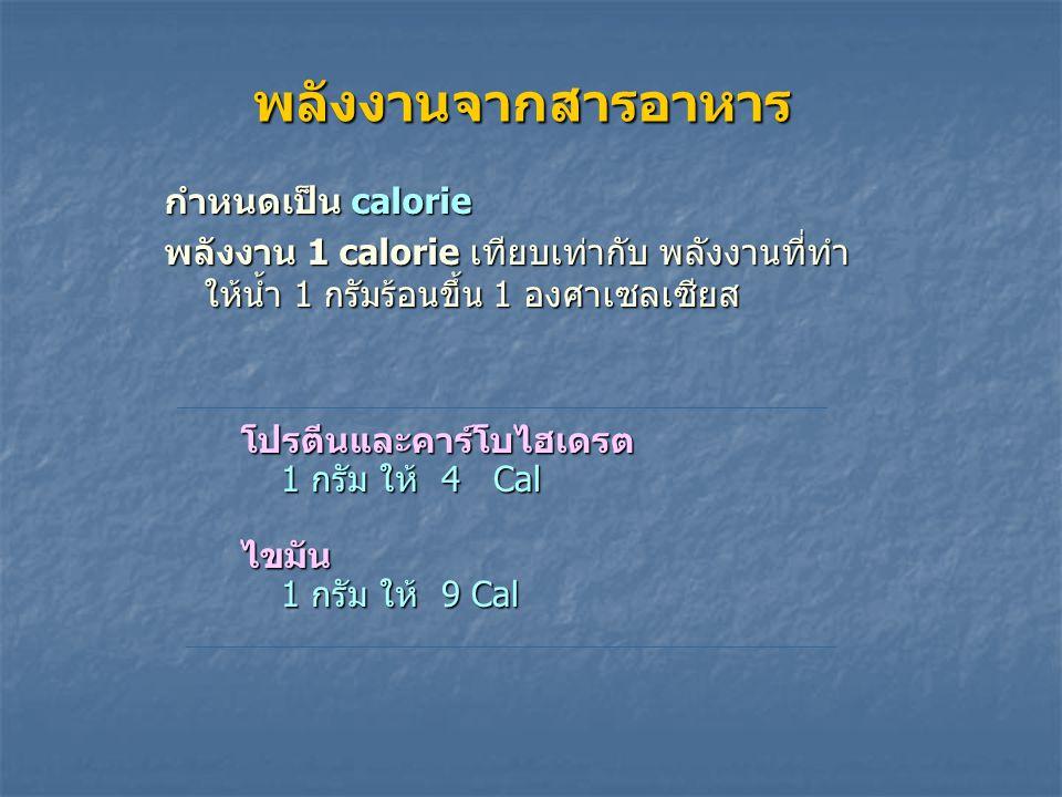 พลังงานจากสารอาหาร กำหนดเป็น calorie