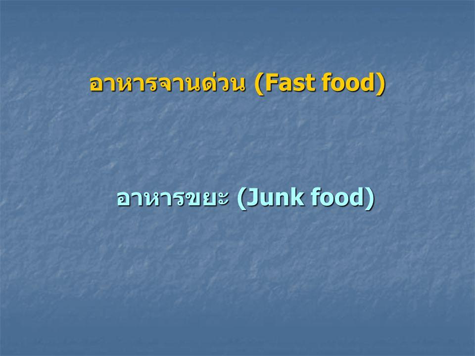 อาหารจานด่วน (Fast food)