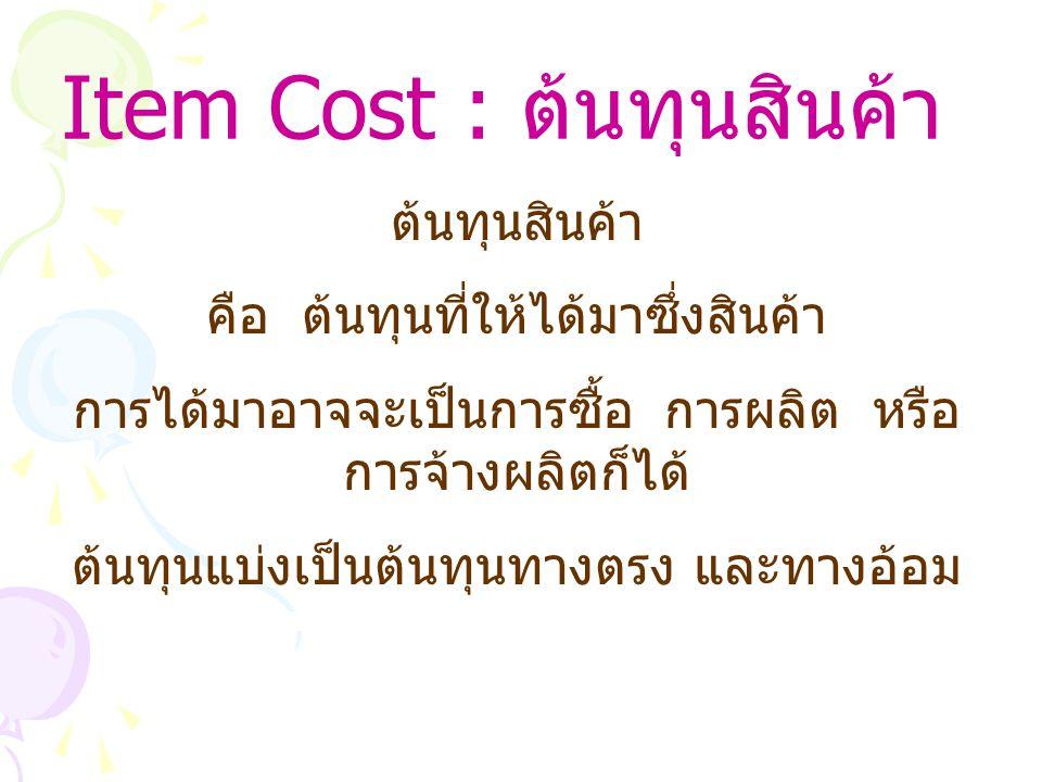 Item Cost : ต้นทุนสินค้า